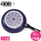 【御膳坊】薔薇大金陶瓷平底鍋(30cm)