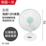 【永用牌】台製靜音12吋桌扇FC-1208
