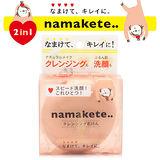 日本 Pelican namakete 胺基酸保濕美肌(卸妝)洗面皂 80g
