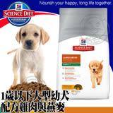 美國Hills希爾思》大型犬幼犬配方雞肉燕麥4kg8.81磅/包