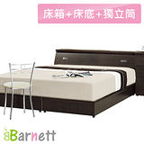 Barnett-雙人5尺三件式房間組(獨立筒+床頭+床底)