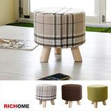 【RICHOME】日式可拆洗布面圓凳-3色