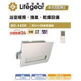 Lifegear 樂奇 BD-145R 浴室暖房換氣乾燥設備