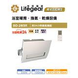 Lifegear 樂奇 BD-265R 浴室暖風乾燥機