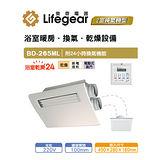 Lifegear 樂奇 BD-265ML 浴室暖風乾燥機