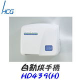 和成 HCG-自動烘手機 HD439(H)