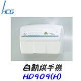 和成 HCG-自動烘手機 HD909(H)