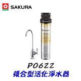 櫻花 P0622 複合型活化淨水器
