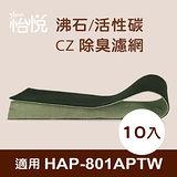 【怡悅沸石/活性炭CZ除臭濾網】適用Honeywell HAP-801APTW 空氣清淨機-同HRF-E2-AP(10入)