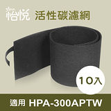 【怡悅活性碳濾網(10入)】適用 honeywell HPA-300APTW 空氣清淨機