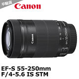 Canon EF-S 55-250mm f/4-5.6 IS STM 望遠變焦鏡*(平輸)-送抗UV保護鏡(58mm)+專屬拭鏡筆