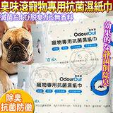 臭味滾OdourOut》寵物專用抗菌濕紙巾50抽6包