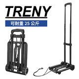 TRENY鐵製塑鋼行李車-2輪