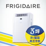 美國富及第Frigidaire 移動式空調冷暖型 3坪 FAC-20CPH (福利品)