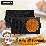 【日本Vitantonio 】蕾絲薄餅鬆餅機烤盤(須搭配Vitantonio鬆餅機使用)
