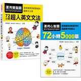 運用心智圖,72小時5000單+運用雙腦圖,72小時超人英文文法(2書合售)