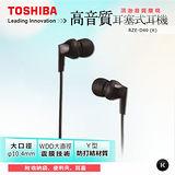 【TOSHIBA】高音質耳塞式耳機 RZE-D40-K 黑色