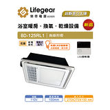 樂奇BD-125RL1浴室暖風乾燥機(無線遙控-110V)