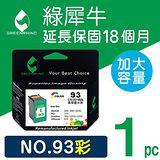 綠犀牛 for HP NO.93 彩色環保墨水匣 C9361WA