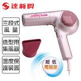 【達新牌】專業吹風機。紫色/TS-1280G