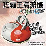 【TSL 新潮流】電動王清潔機TSL-110