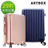 【ARTBOX】綺麗冒險-29吋PC鏡面可加大旅行箱 (多色任選)