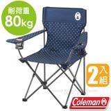 【美國 Coleman】圓點海軍藍渡假休閒椅.雙扶手折疊椅.導演椅.折合椅.露營椅.童軍椅 /附收納袋.後背置物袋/CM-26736(2入)