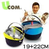 【U.com】防溢提鍋附提袋(22cm)+防溢提鍋附提袋(19cm)
