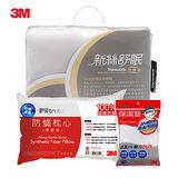 【3M】新絲舒眠-涼透被5x6(兩色可選) +限量版防蹣枕+保潔墊枕頭套