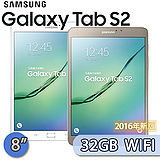Samsung 三星 GALAXY Tab S2 VE 8.0 3G/32GB WIFI版 (T713) 8吋 八核心旗艦平板電腦【送專用保護貼+萬用保護套+平板折疊立架+清潔組+觸控筆+購物袋】