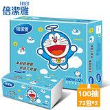 【哆啦A夢授權版】PASEO倍潔雅柔韌抽取式衛生紙100抽x72包/箱x2