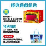 Nintendo 3DS XL紅黑主機 內含新超級瑪利歐兄弟2遊戲經典遊戲組合