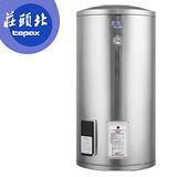 TOPAX 莊頭北 50加侖儲熱式電熱水器 TE-1500/TE1500 送安裝
