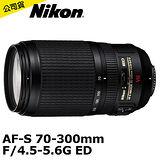 Nikon AF-S 70-300mm F/4.5-5.6G IF-ED VR (公司貨)