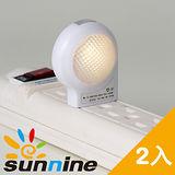 旭創光電 LED光感應 蝸牛小夜燈 黃光 2入.