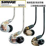 SHURE SE535三單體噪音隔離 耳道式耳機