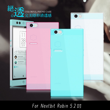 VXTRA 超完美 Nextbit Robin 5.2吋 雲端手機 清透隱形保護套 手機殼