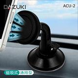 DAZUKI 磁吸式通用型任意黏凝膠吸盤支架 ACU-2