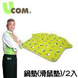《UCOM益康屋》野蔬隔熱鍋墊/滑鼠墊(2入)