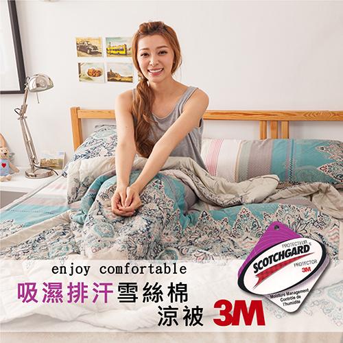 【伊柔寢飾】獨家新品-雪絲棉3M吸濕排汗涼被.透氣舒適-皇家
