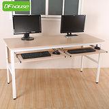 《DFhouse》巴菲特150公分電腦辦公桌+2鍵盤*四色可選*