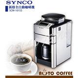 【新格】多功能全自動研磨咖啡機 SCM-1015S