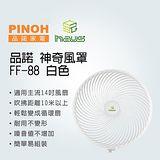 『PINOH』☆品諾14吋神奇風罩 FF-88(讓家中風扇輕鬆變成循環扇)
