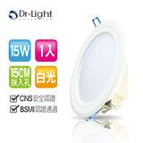 Dr.Light 15W LED高效廣角崁燈(單入)
