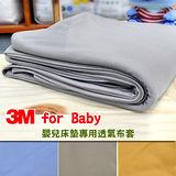 3M吸濕排汗透氣網眼布套.乳膠/記憶/杜邦床墊專用.嬰兒床 2x4尺