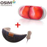【優惠組合】OSIM uHip 美臀娃娃 OS-243+OSIM uCozy 3D巧摩枕OS-238