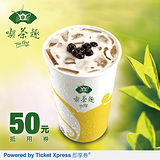 天仁喫茶趣To-Go50元飲品兌換券