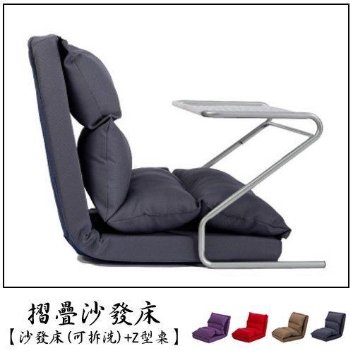 【BNS家居生活館】舒適多段摺疊沙發床+Z型多功能桌組(可拆洗)