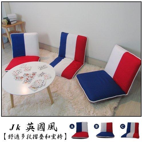 【BNS家居生活館】舒適多段摺疊JK英國風和室椅(可拆洗)