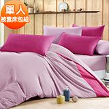 J-bedtime【覆盆莓慕斯】3M吸濕排汗專利X防蹣抗菌單人三件式被套床包組